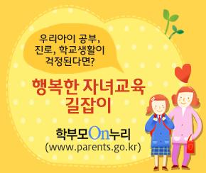 경기도교육청 마을교육공동체기획단_2.학부모온누리 배너