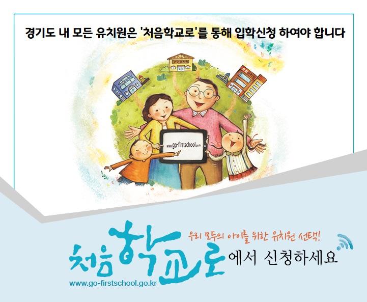 유치원입학관리시스템