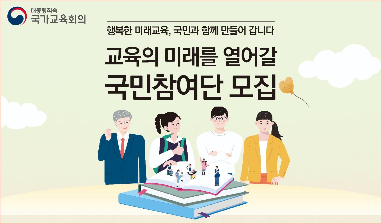 국민참여단 모집